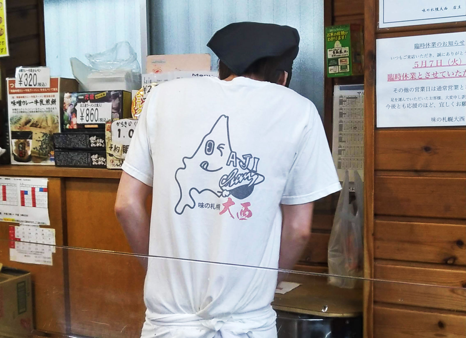 T-shits of Aji no Sapporo