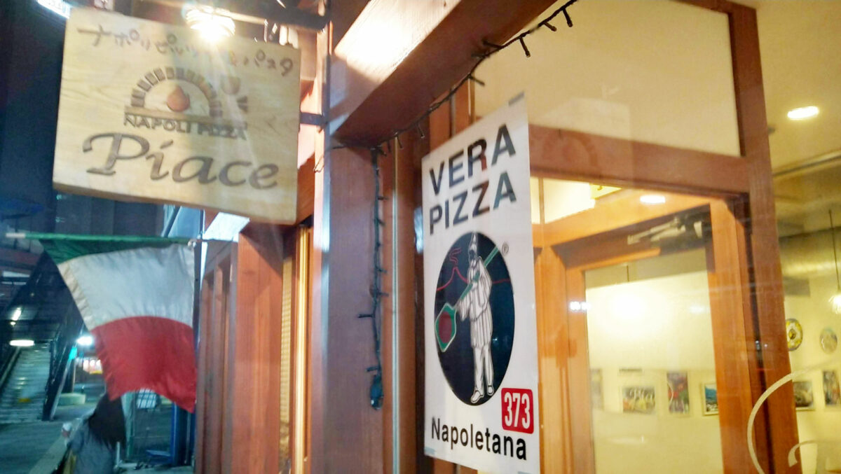 Outside of Pizzeria Piace
