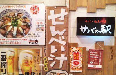 Saba No Eki restaurant in Hachinohe, © Rekall